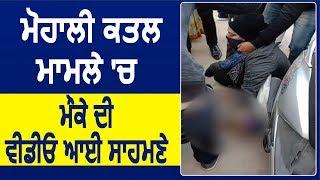 Mohali महिला Teacher के Murder मामले में मौके की Video आई सामने