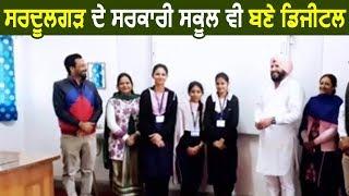Sardulgarh के Govt. School भी बने Digital