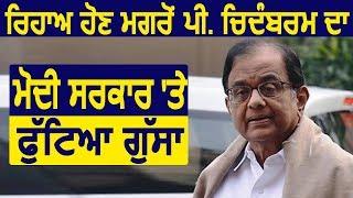 Jail से छूटने के बाद P. Chidambaram ने Press Conference कर किया Modi Govt. पर वार