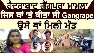 Hyderabad Encounter : दरिंदो ने जिस जगह किया था Gangrape वहीं मिली दर्दनाक मौत