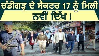Exclusive: Chandigarh के Sector-17 की बदली नुहार   Savera Times