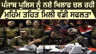 Punjab Police को नशे खिलाफ चल रही मुहिम तहत मिली बड़ी सफलता    Savera Times