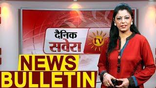 Dainik Savera News Bulletin 7 Dec | Savera Times