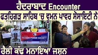 Hyderabad Encounter: Fatehgarh Sahib में Women Power Society ने Rally निकाल मनाया जशन
