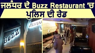 Jalandhar के Buzz Restaurant & Lounge में Police ने की Raid