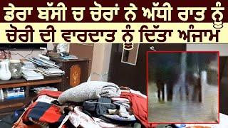 Dera Bassi में शातिर चोर ने चोरी की वारदात को दिया अंजाम