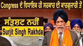 Congress के विधायक ही सरकार के प्रदर्शन से संतुष्ट नहीं: Surjit Singh Rakhda