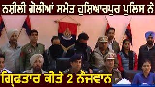 Hoshiarpur में police ने भारी मात्रा में नशीली गोलियों समेत 2 नौजवानों  को किया गिरफ्तार