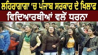 Lehragaga में Baba Hira Singh Bhattal Engineering College के विद्यार्थियों ने दिया धरना