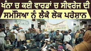 Khanna में Sevrej की सम्स्या को लेकर लोग परेशान