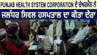 Punjab Health System Corporation के Chairman ने Jalandhar के Civil Hospital का किया दौरा