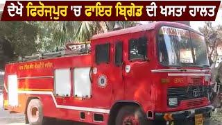 Firozpur में Fire Brigade की खस्ता हालत