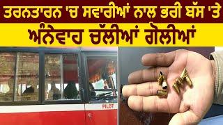 Tarn Taran में Passengers से भरी Bus पर हुई Firing  भरी Bus पर हुई Firing