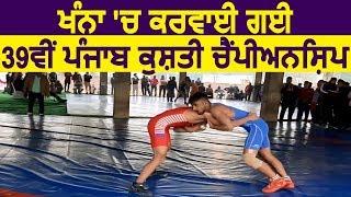 Khanna में 39वीं Punjab Style Wrestling Championship करवाई गई