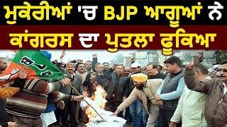 Mukerian में BJP वर्करों ने Congress का जलाया पुतला