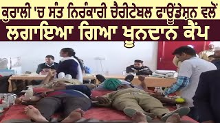 Kurali में Sant Nirankari Charitable Foundation की तरफ से लगाया गया Blood Donation Camp