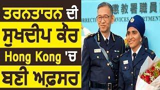 Tarn Taran की रहने वाली Sukhdeep Kaur की बड़ी कामयाबी, Hong Kong में बनी Officer