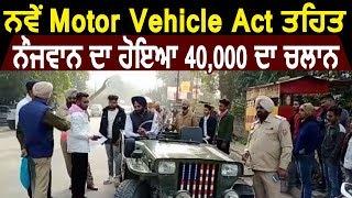 Ropar में New Motor Vehicle Act के Under Jeep का कटा 40,000 का चालान