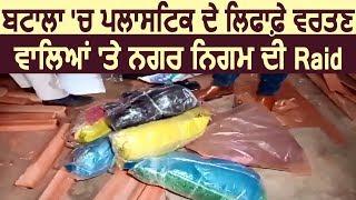 Batala में Plastic Bags Use करने वाले Shopkeepers पर हुई Raid