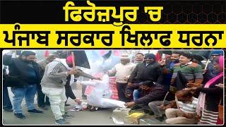 Ferozepur मेंPunjab Sarkar खिलाफProtest