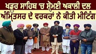 Khadoor Sahib में SAD Amritsar के Workers ने की Meeting