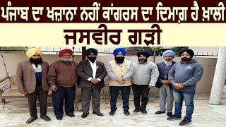 Punjab का खजाना नहीं Congress का दिमाग खाली है : Jasvir Singh Garhi
