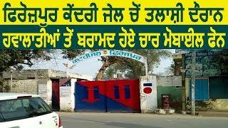 Breaking: Firozpur की केंद्रीय जेल से तलाशी दौरान मिले 4 मोबाइल फ़ोन