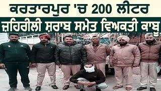 Kartarpur में 200 लीटर ज़हरीली शराब के साथ व्यक्ति गिरफ्तार