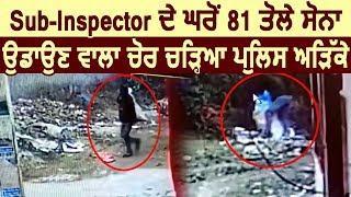 Firozpur में Sub-Inspector के घर से 81 तोले Gold चोरी करने वाला चोर Police ने किया काबू