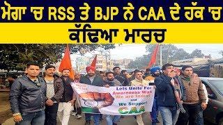 Moga में RSS और BJP ने CAA के हक में निकाला मार्च