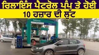 Firozpur: रिलायंस पेट्रोल पंप पर हुई 10 हजार की लूट