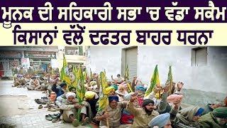 Moonak की सहकारी सभा में बड़ा घोटाला ,किसानों ने दफ्तर के बाहर किया Protest