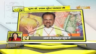 Bhakti Top 10 || 17 February 2020 || Dharm And Adhyatma News ||