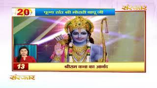 Bhakti Top 20 || 18 February 2020 || Dharm And Adhyatma News || Sanskar