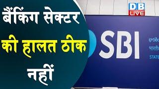 Banking Sector की हालत ठीक नहीं   SBI चेयरमैन का बड़ा बयान   #DBLIVE
