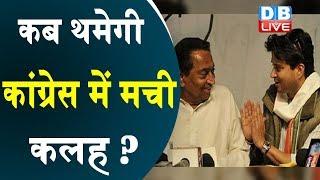 कब थमेगी Congress में मची कलह ? Kamal Nath-सिंधिया विवाद में कूदे मंत्री |#DBLIVE