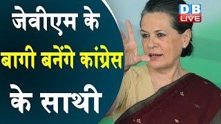 GVL के बागी बनेंगे Congress के साथी | Congress में बढ़ा नाराजगी का दौर |#DBLIVE