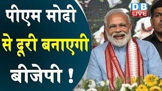 PM Modi से दूरी बनाएगी BJP ! Bihar में BJP ने बनाया प्लान |#DBLIVE