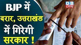 BJP में दरार, उत्तराखंड में गिरेगी सरकार ! CM Trivendra Singh Rawat  पर बढ़ा दबाव |#DBLIVE