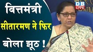 वित्तमंत्री Nirmala Sitharaman ने फिर बोला झूठ ! Income tax  छूट को लेकर बोलीं वित्तमंत्री |#DBLIVE
