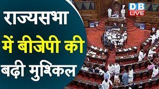 राज्यसभा में bjp की बढ़ी मुश्किल | राज्यसभा चुनाव के लिए Congress ने कसी कमर |#DVLIVE
