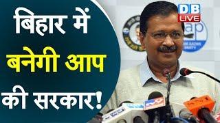 बिहार में बनेगी आप की सरकार! | Bihar के लिए रणनीति बनाएंगे Prashant Kishor | Bihar news | #DBLIVE