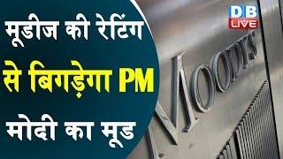 Moody's की रेटिंग से बिगड़ेगा PM मोदी का मूड | आर्थिक मोर्चे पर फिर फेल हुई मोदी सरकार | #DBLIVE