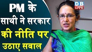 PM के साथी ने सरकार की नीति पर उठाए सवाल | Economist Ashima Goyal  ने बजट को बताया निराशाजनक