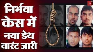 Nirbhaya Case में नया डेथ वारंट जारी, दोषियों को 3 मार्च की सुबह 6 बजे होगी फांसी