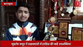 Kashmir के ताइक्वांडो खिलाड़ी ने मनवाया लोहा, अब Olympic में मेडल जीतने का ख्वाब