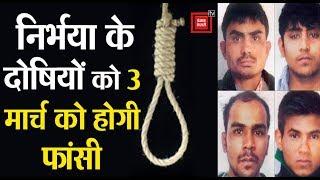 Nirbhaya Case : नया डेथ वारंट जारी, दोषियों को 3 मार्च सुबह 6 बजे होगी फांसी