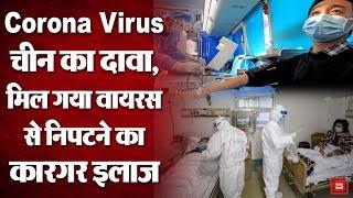 Corona Virus: चीन ने ढूंढा कोरोना वायरस से निपटने तरीका, जानें दावे की हकीकत