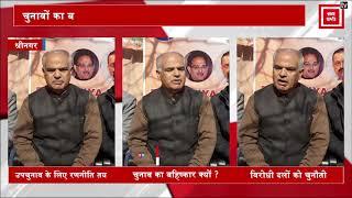 NC, PDP, कांग्रेस को BJP की चुनौती, पंचायत उपचुनावों में करें मुकाबला