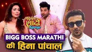 Bigg Boss Marathi Fame Heena Panchal Participates In Shehnaz-Paras Mujhse Shaadi Karoge